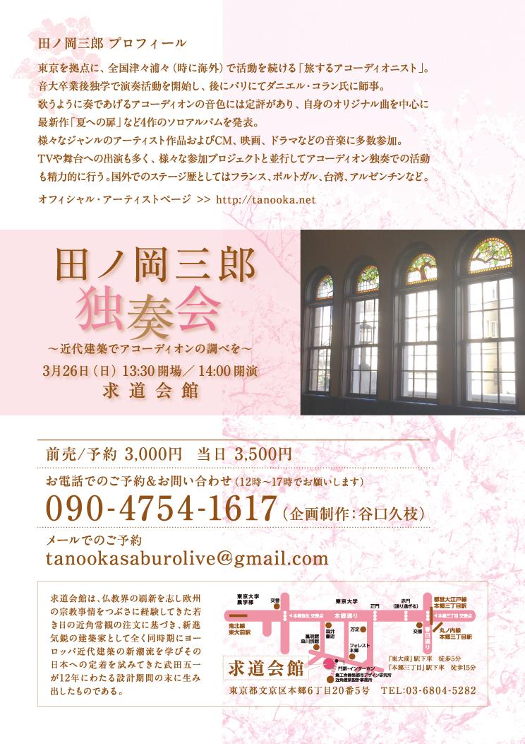 田ノ岡三郎 独奏会 〜近代建築でアコーディオンの調べを〜