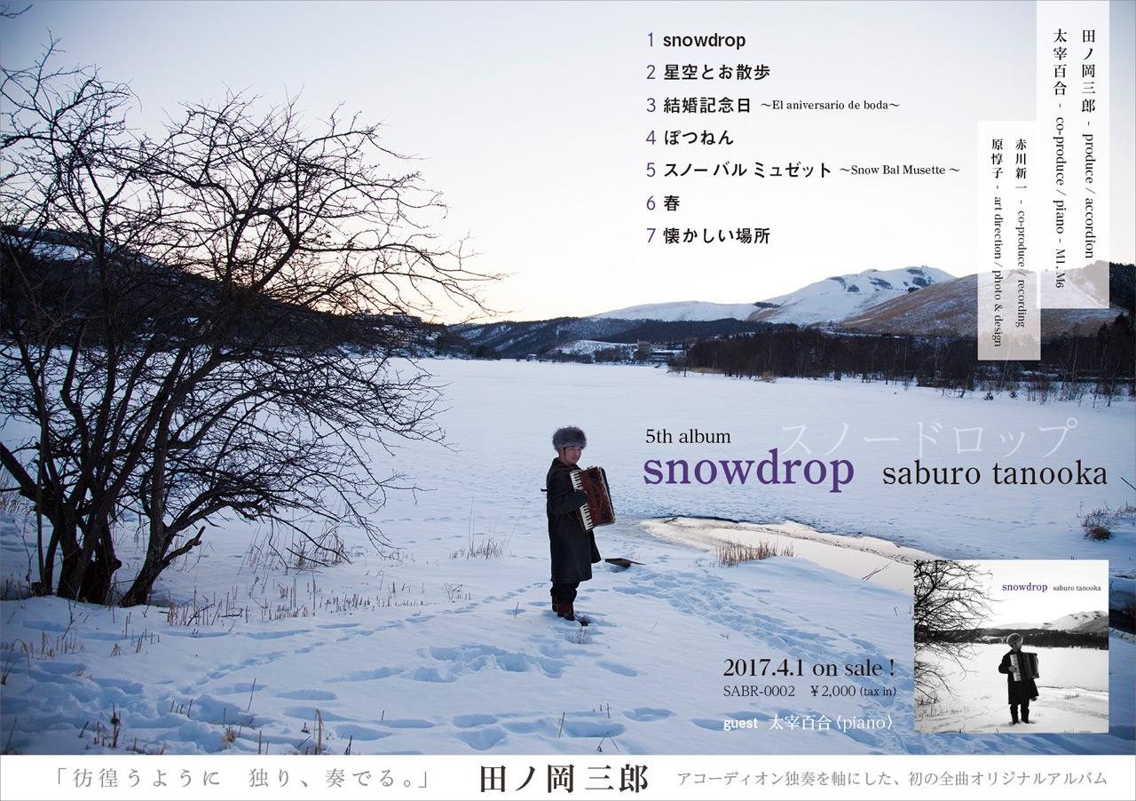 田ノ岡三郎 5th album『snowdrop(スノードロップ)』