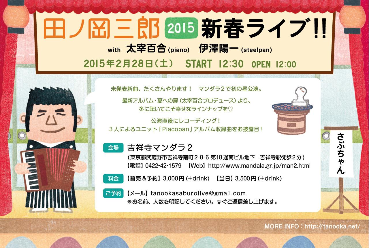 田ノ岡三郎 2015新春ライブ!!