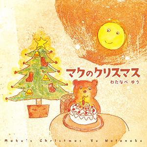 マクのクリスマス(CD&絵本)