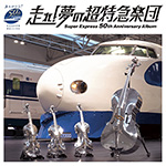 スギテツ presents 走れ!夢の超特急楽団 ~Super Express 50th Anniversary Album〜
