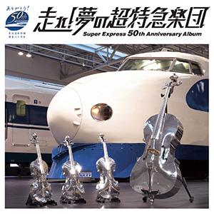 スギテツ presents 走れ!夢の超特急楽団 ~Super Express 50th Anniversary Album〜